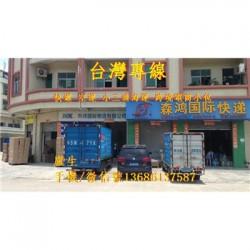 龙岗镇台湾小三通海运专线