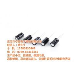 高频低阻电解电容 卓旺电子 高频低阻电解电