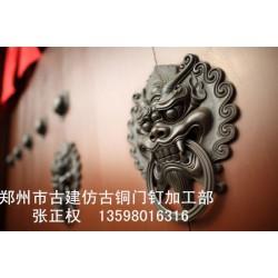 焦作兽头 郑州古建仿古铜门钉加工部_专业的