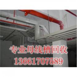 宁海密集型母线槽回收专业回收母线槽