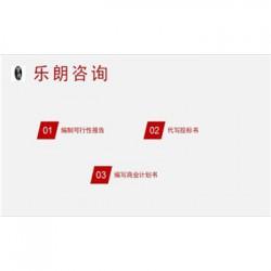 淅川县投标书