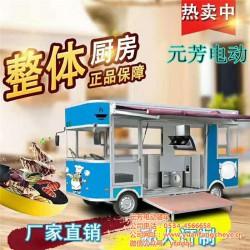元芳车业、多功能移动电动小吃车、电动小吃
