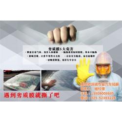 南京汽车透明膜价格_南京欧派诺_南京汽车透