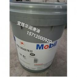 美国原装进口 美孚FM222食品级润滑脂 MOBIL