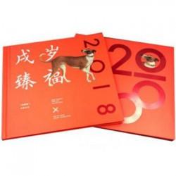 戊戌年生肖狗票珍藏邮册 中国集邮总公司出