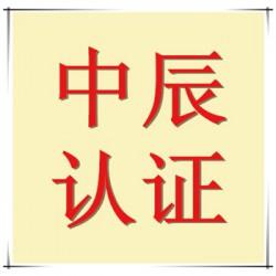 靖江质量认证