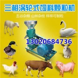 鸡鸭鹅饲料颗粒机 小型饲料颗粒机多少钱